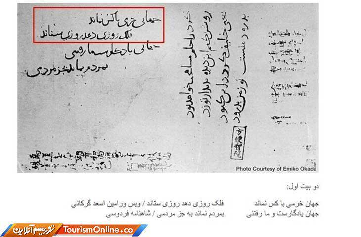 دستخطی قدیمی؛تنها سند تاریخی روابط کهن ایران و ژاپن